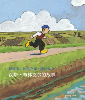 Het verhaal van Hans Brinker Chinees