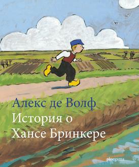 Het verhaal van Hans Brinker Russisch